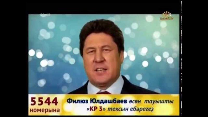 Филюз Юлдашбаев - Ер аҫтында юлдар юk