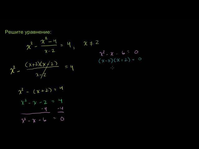 Решение рациональных уравнений 3