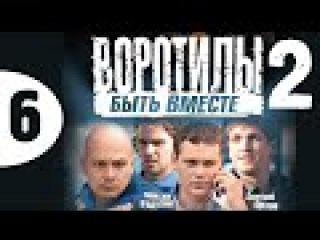 Воротилы Быть вместе 6 серия фильм сага драма 2 сезон сериал онлайн