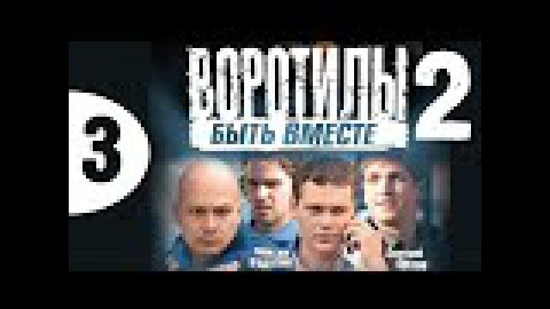 Воротилы Быть вместе 3 серия фильм сага драма 2 сезон сериал онлайн