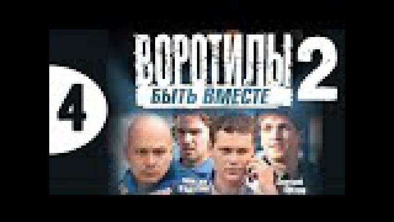 Воротилы Быть вместе 4 серия фильм сага драма 2 сезон сериал онлайн