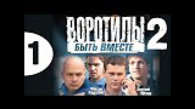 Воротилы Быть вместе 1 серия фильм сага драма 2 сезон сериал онлайн