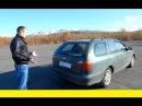 Знакомство с Ниссан Примера1.8 (Nissan Primera p11) Обзор от Миши Яковлева