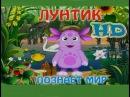Лунтик игры ♫ Лунтик Познает Мир полная версия  HD ♫ Игры Лунтик ♥ Развивающий мультфильм