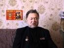 Знаменитый бард Харчиков: Сталин был ангелом.
