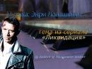 Тема из сериала Ликвидация музыка Иоганнес Брамс, Энри Лолашвили