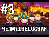 ЧЕЛМЕДВЕДОСВИН [South Park: The Stick of Truth]