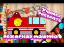 Учимся рисовать Развивающий мультик рисуем - пожарную машину