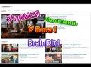 BrainDit Учимся летсплеить уБога