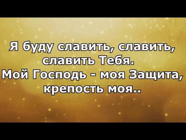 Господу Хвалу Воздай - Христианские Песни Караоке