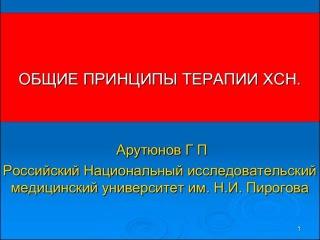 Общие принципы терапии ХСН. Арутюнов Г.П. 2013