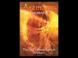 Отче наш молитва на Арамейском языке