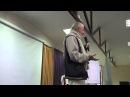 Александр Хакимов «Я и моя большая семья» Фестиваль Благость 08.10.2013 (целая лекция)