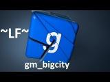 [LF] Garry's mod. Обзор карты gm_bigcity. Поймай меня!