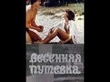 Весенняя путёвка (фильм) 1978// фильмы рижской киностудии на русском языке