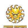Русские спарринги