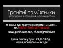 Виставка продаж пам'ятників Луцьк