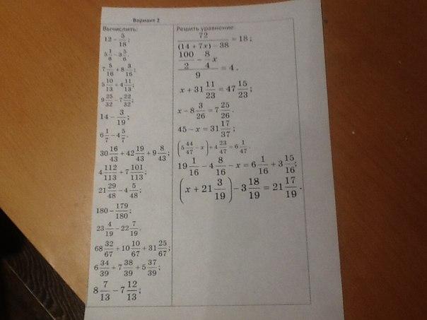 Математика спиши гдз