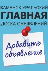 Уральская доска объявлений подать объявление на форум или блоггер