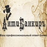 anti_bankir