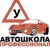 Автошкола Профессионал/«А»,«В» + КВАДРОЦИКЛЫ