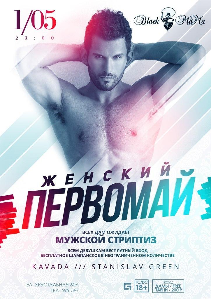 Афиша Калуга 1.05 ЖЕНСКИЙ ПЕРВОМАЙ / BLACK MAMA CLUB