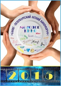 Санкт-Петербургский форум МОЛОДОЕ КИНО