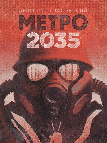Дмитрий Глуховский - Метро 2035 (2015) MP3