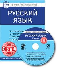 Cd-rom. комплект интерактивных тестов. русский язык. 4 класс. версия 2.0. фгос, Вако