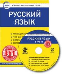 Cd-rom. комплект интерактивных тестов. русский язык. 1 класс. версия 2.0. фгос, Вако