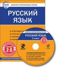 Cd-rom. комплект интерактивных тестов. русский язык. 2 класс. версия 2.0. фгос, Вако