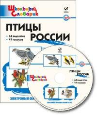 Cd-rom. электронный образовательный ресурс. птицы россии. фгос, Вако