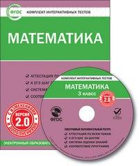 Cd-rom. комплект интерактивных тестов. математика. 3 класс. версия 2.0. фгос, Вако