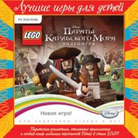 Dvd. lego пираты карибского моря, Новый диск