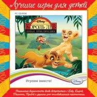 Cd-rom. король лев. новые приключения, Новый диск