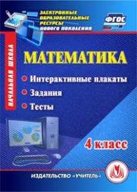 Cd-rom. математика. 4 класс. интерактивные плакаты, задания, тесты. фгос, Учитель