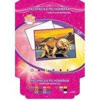 "Набор для творчества """". раскраска по номерам ""динозавр"", арт. 6031pb3, Multiart"