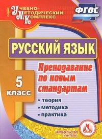 Cd-rom. русский язык. 5 класс. преподавание по новым стандартам. теория, методика, практика. фгос, Учитель