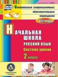 Cd-rom. начальная школа. русский язык. 2 класс. система уроков. сфгос, Учитель