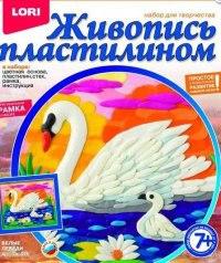 """Набор для творчества """"белые лебеди"""", LORI"""
