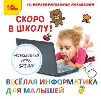 Cd-rom. веселая информатика для малышей, 1С