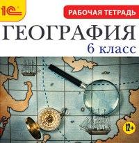 Cd-rom. география. 6 класс. рабочая тетрадь, 1С
