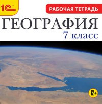 Cd-rom. география. 7 класс. рабочая тетрадь, 1С