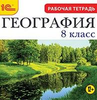 Cd-rom. география. 8 класс. рабочая тетрадь, 1С
