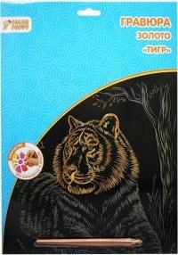 """Набор для творчества """"гравюра. тигр"""", Color Puppy"""