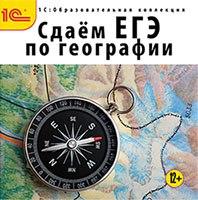 Cd-rom. сдаем егэ по географии, 1С