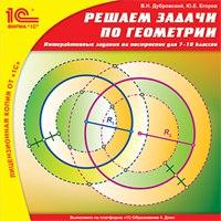 Cd-rom. :школа. решаем задачи по геометрии. интерактивные задания на построение для 7–10 классов, 1С