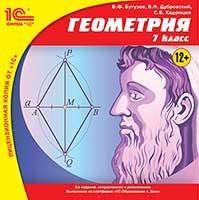 Cd-rom. :школа. геометрия. 7 класс, 1С