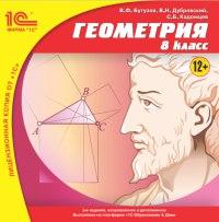Cd-rom. :школа. геометрия. 8 класс, 1С