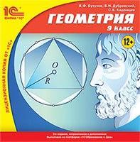 Cd-rom. :школа. геометрия. 9 класс, 1С